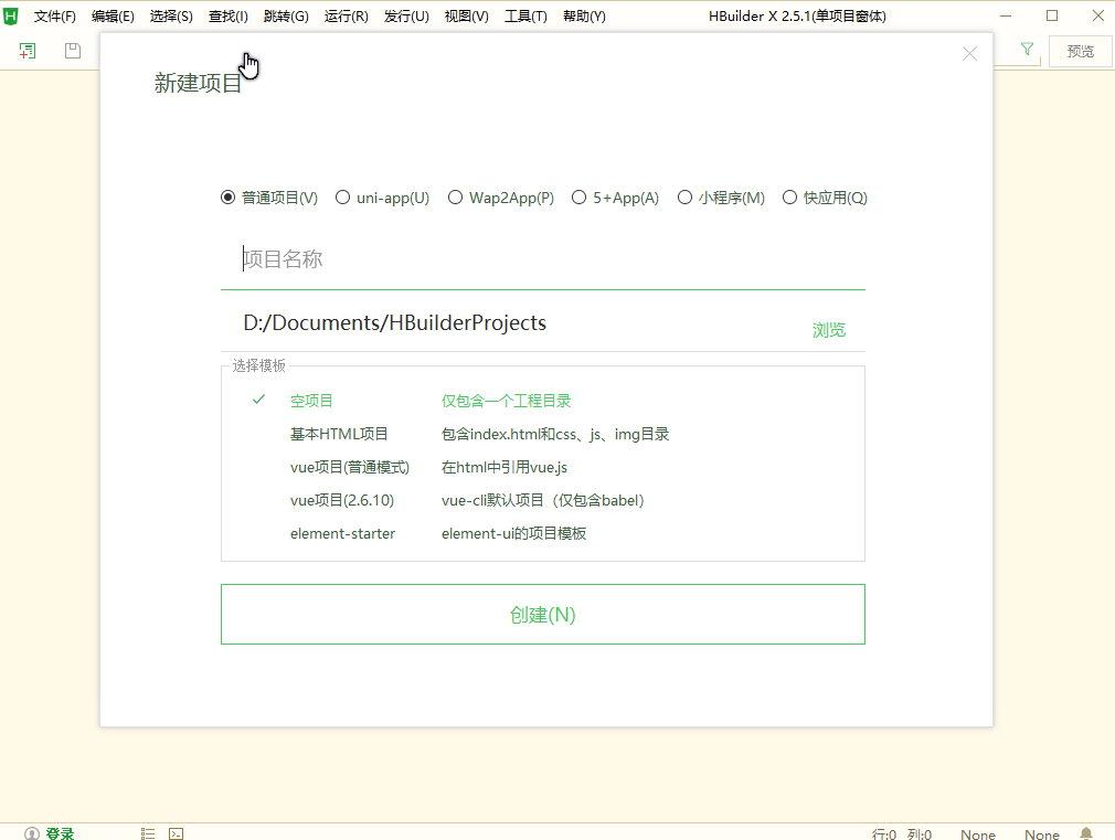 HBuilderX v2.5.1.20200103 多语言中文正式版-免费IDE编辑器