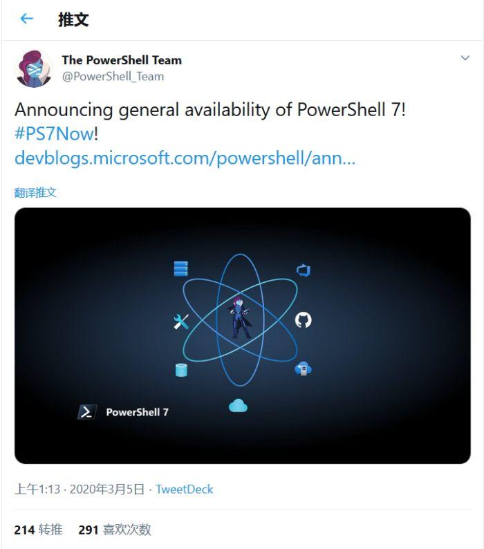 PowerShell 7 v7.0.0 正式版 - 跨平台自动化工具和配置框架