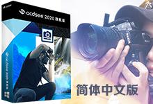 ACDSee Ultimate 2020 v13.0.1 Build 2160 x64 简体中文旗舰注册版-联合优网