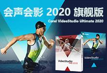 Corel VideoStudio Ultimate 2020 v23.1.0.481 多语言中文注册版-黄色在线手机视频