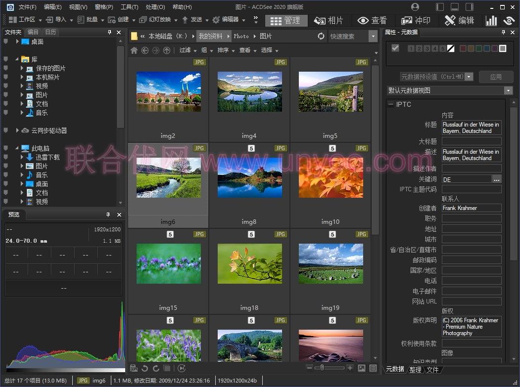 ACDSee Ultimate 2020 v13.0.1 Build 2160 x64 简体中文旗舰注册版