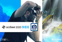 ACDSee Ultimate 2020 v13.0.1 Build 2082 x64 繁體中文旗艦注冊版-联合优网