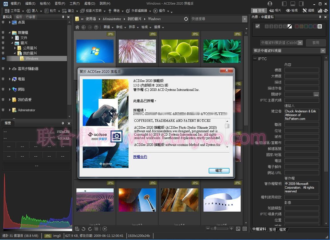 ACDSee Ultimate 2020 v13.0.1 Build 2082 x64 繁體中文旗艦注冊版
