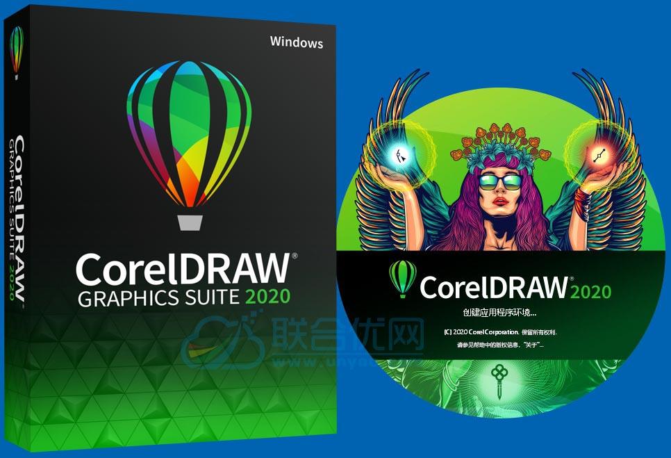 CorelDRAW Graphics Suite 2020 v22.0.0.412 x86/x64 Retail 多语言中文注册版