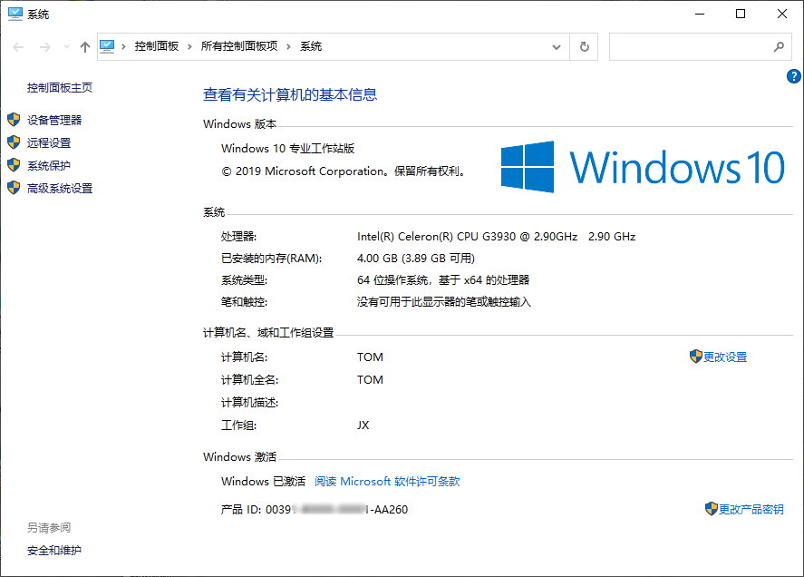 Windows 10 version 1909(March 2020 Updated)MSDN正式版ISO镜像-简体中文/繁体中文/英文