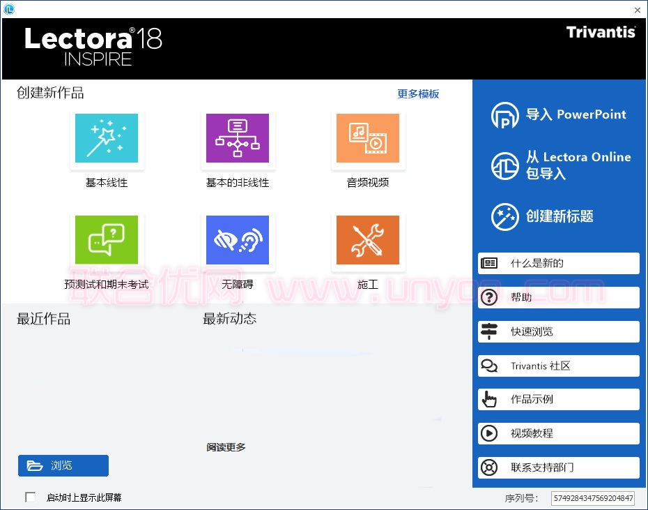 Lectora Inspire v18.1.2 Build 11768 多语言中文注册版 - 专业课件制作