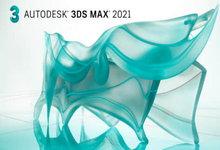 Autodesk 3DS MAX 2021 多语言中文正式注册版-三维建模-联合优网