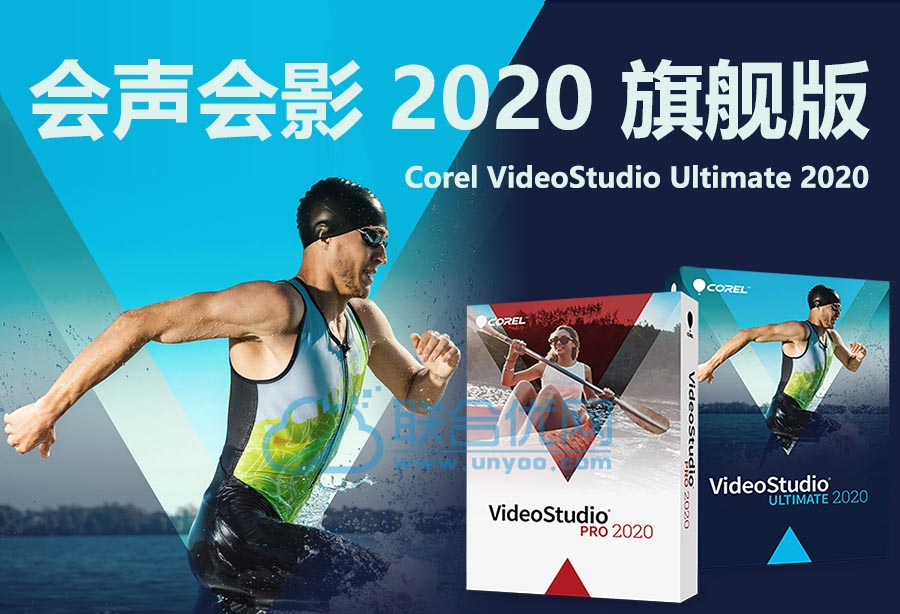 Corel VideoStudio Ultimate 2020 v23.1.0.481 多语言中文注册版