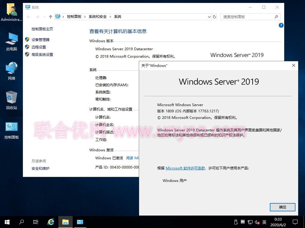 Windows Server 2019 Updated May 2020 MSDN正式版ISO镜像 简体中文/繁体中文/英文版