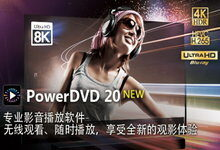 CyberLink PowerDVD 20 Ultra v20.0.2325.62 VL 多语言中文注册版-联合优网