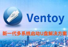 ventoy v1.0.35 多语言中文正式版-开源启动U盘制作工具-联合优网