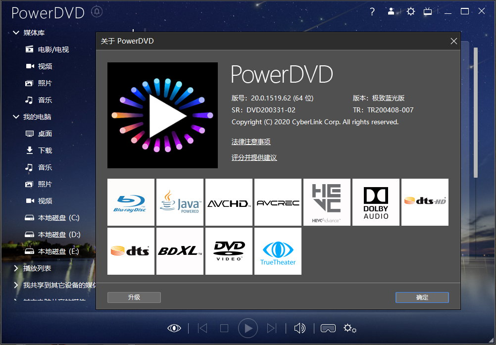 CyberLink PowerDVD 20 Ultra v20.0.2702.62 VL 多语言中文注册版