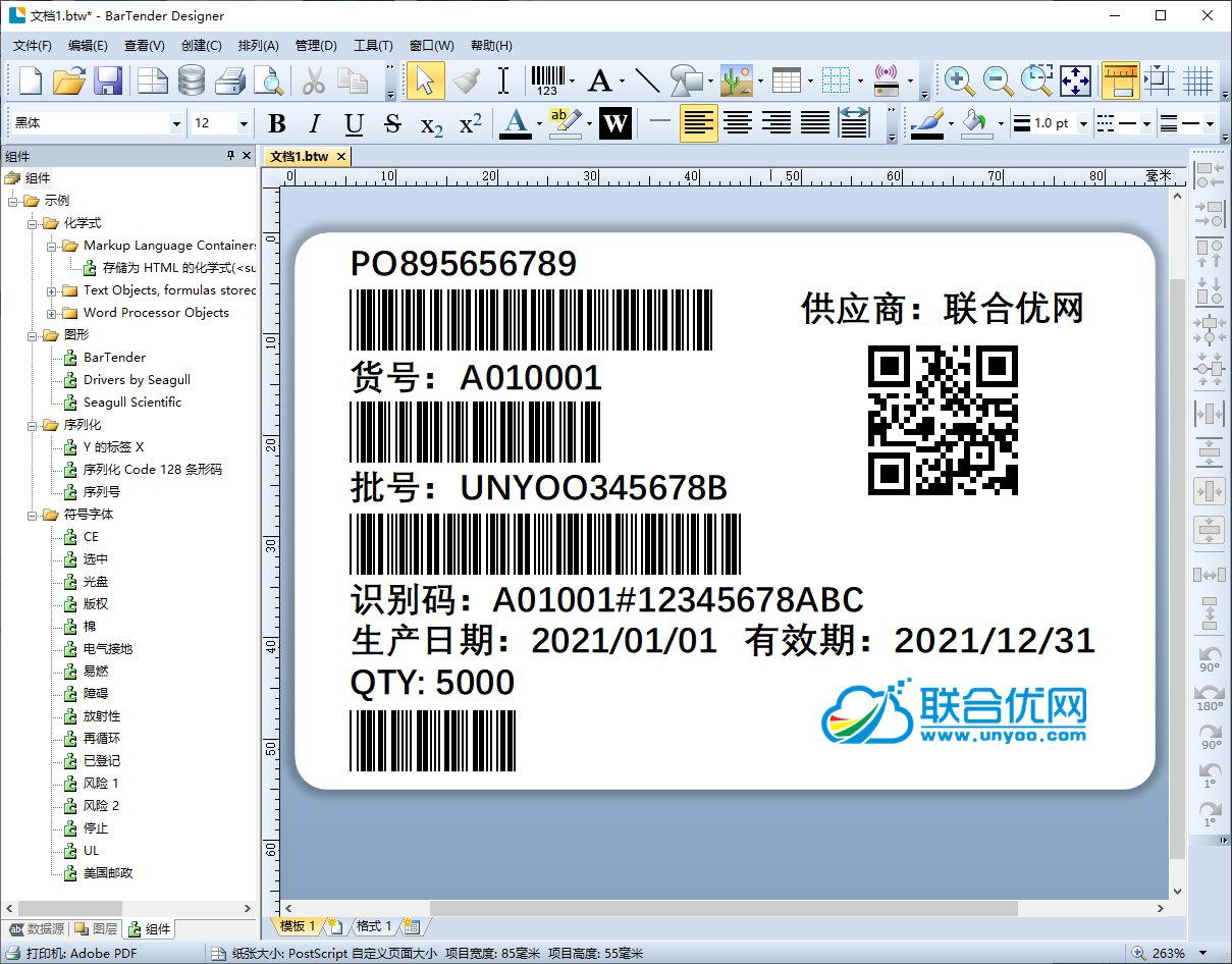 BarTender Enterprise 2019 R10 v11.1.10.167038 x86/x64 多语言中文注册版-标签条码设计打印软件