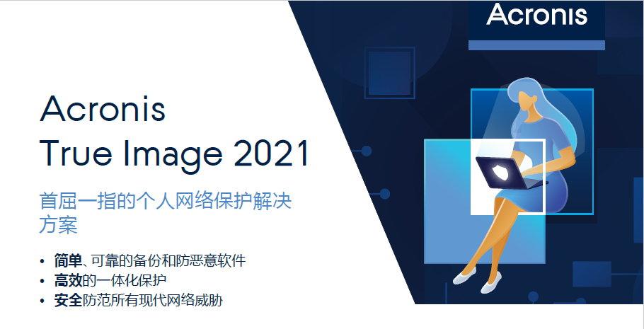 Acronis True Image 2021 v25.4.1 Build 30480 多语言中文注册版-安克诺斯