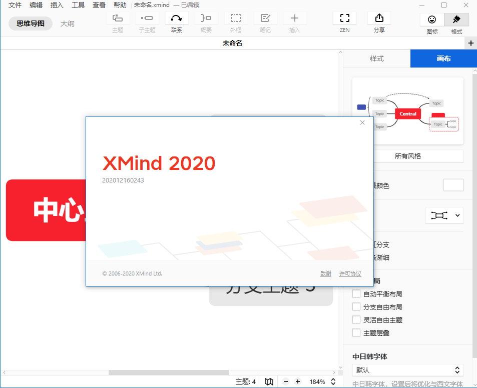 XMind 2020 v10.3.0 Build 202012160243 多语言中文注册版