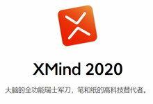 XMind 2020 v10.3.0 Build 202012160243 多语言中文注册版-思维导图创建工具-联合优网