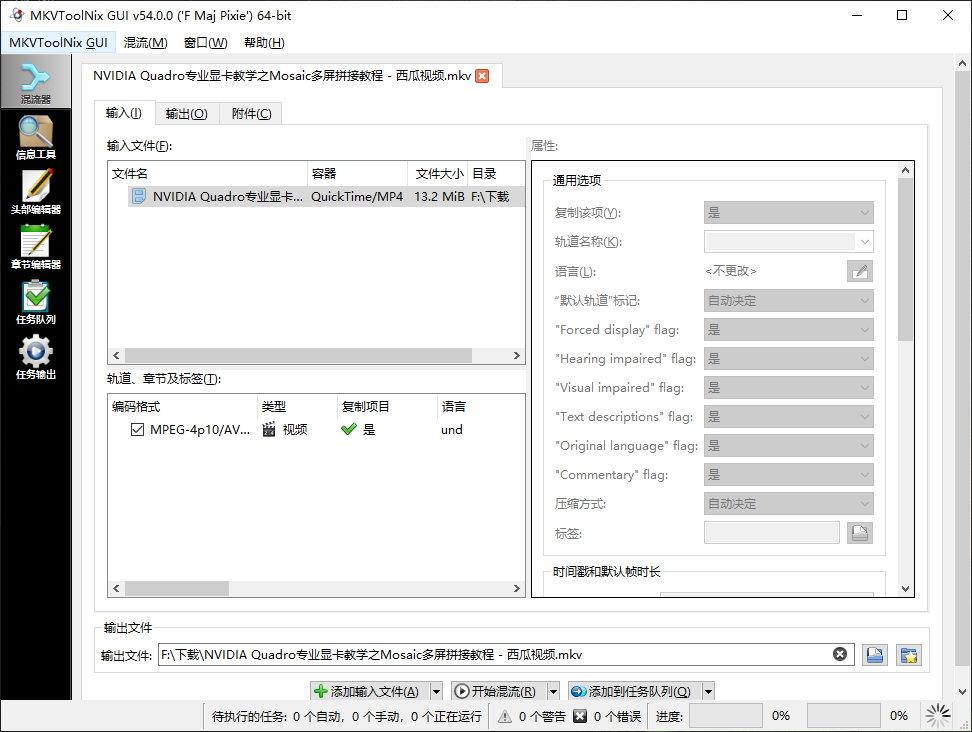 MKVToolNix v62.0.0 Final x86/x64 多语言中文正式版-MKV封装工具
