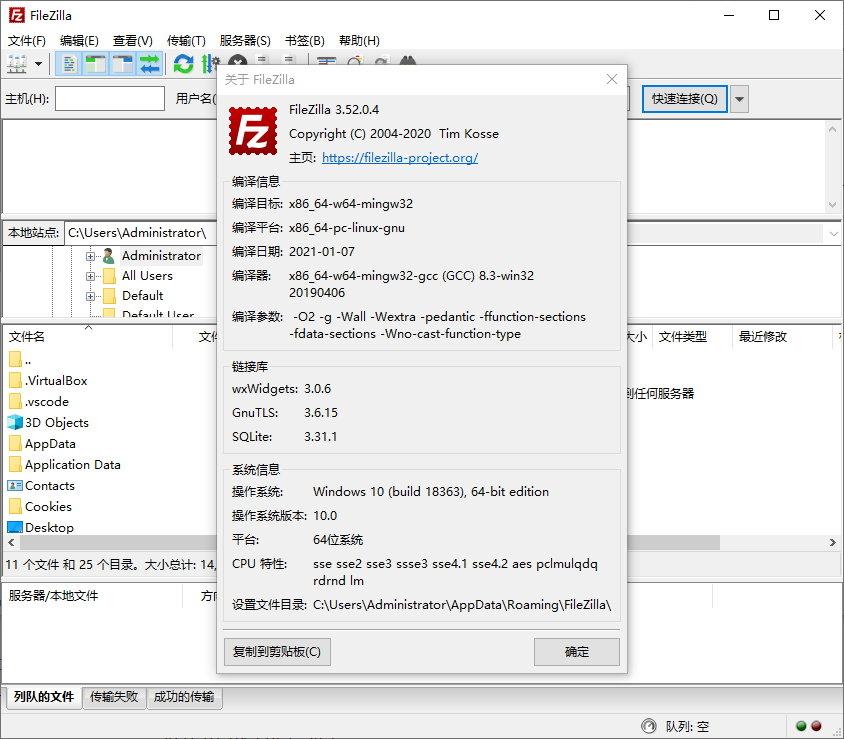 FileZilla v3.56.0 Final+FileZilla Server 0.9.60.2 Win/Mac中文多语言正式版-开源FTP客户端
