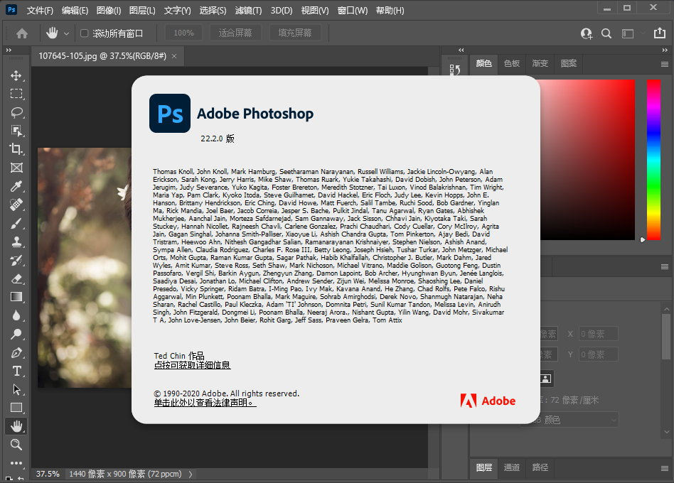 Adobe Photoshop 2021 v22.3.0.49 x64 Multilingual 多语言中文注册版
