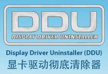 Display Driver Uninstaller (DDU) V18.0.3.6 多语言中文版-显卡驱动彻底清除器-联合优网