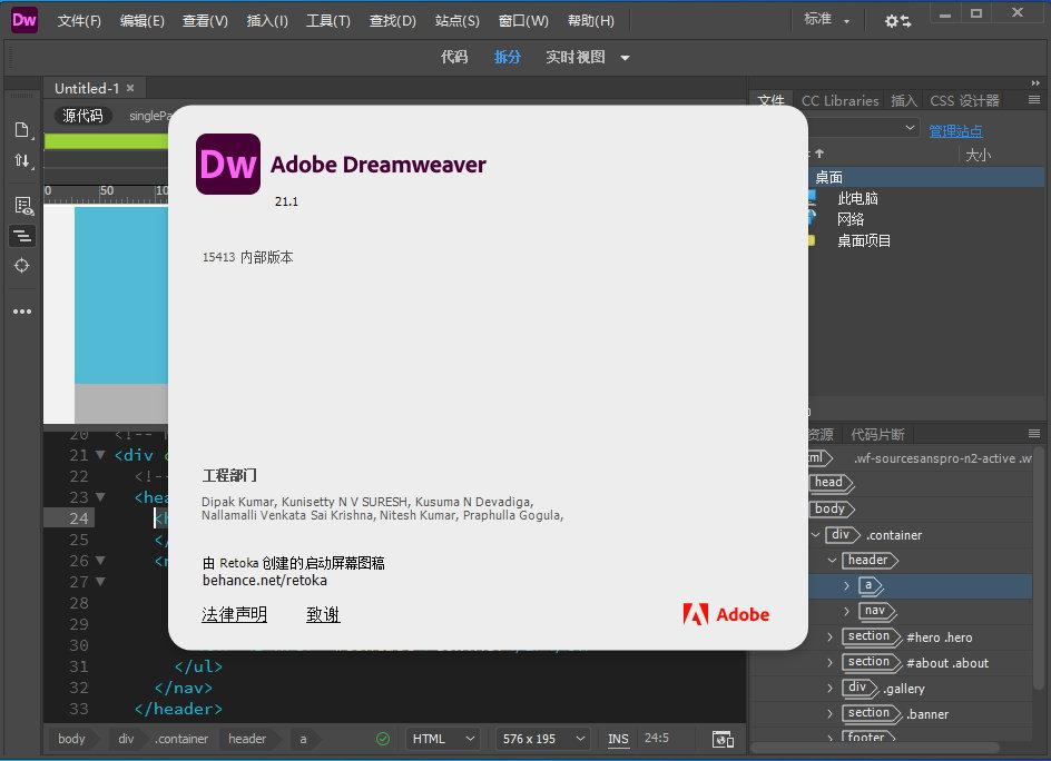 Adobe Dreamweaver 2021 v21.1 x64 Multilingual 多语言中文注册版
