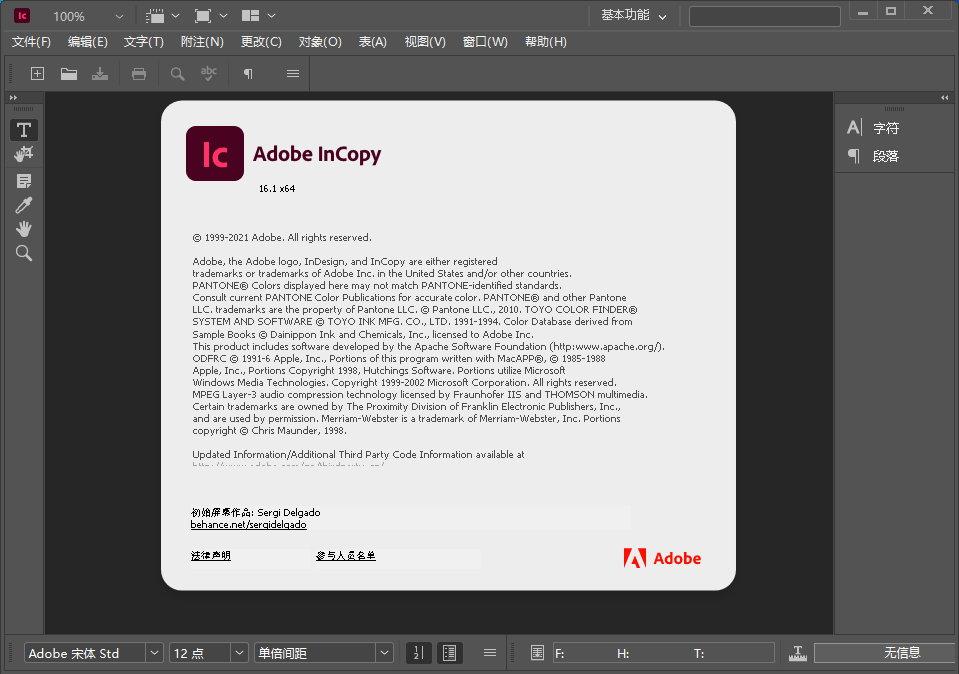 Adobe InCopy 2021 v16.3.0.24 x64 多语言中文注册版