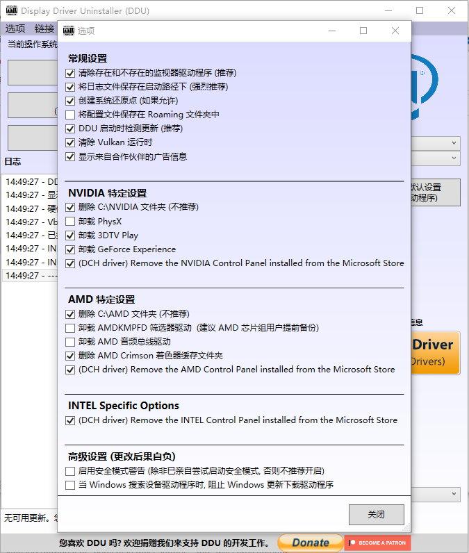Display Driver Uninstaller (DDU) V18.0.4.2 多语言中文版-显卡驱动彻底清除器