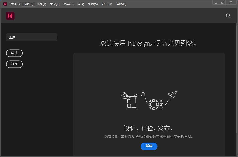 Adobe InDesign 2021 v16.3.0.24 x64 Multilingual 多语言中文注册版