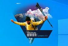 Corel VideoStudio Ultimate 2021 v24.0.1.260 x64 多语言中文注册版 -会声会影2021旗舰版-联合优网