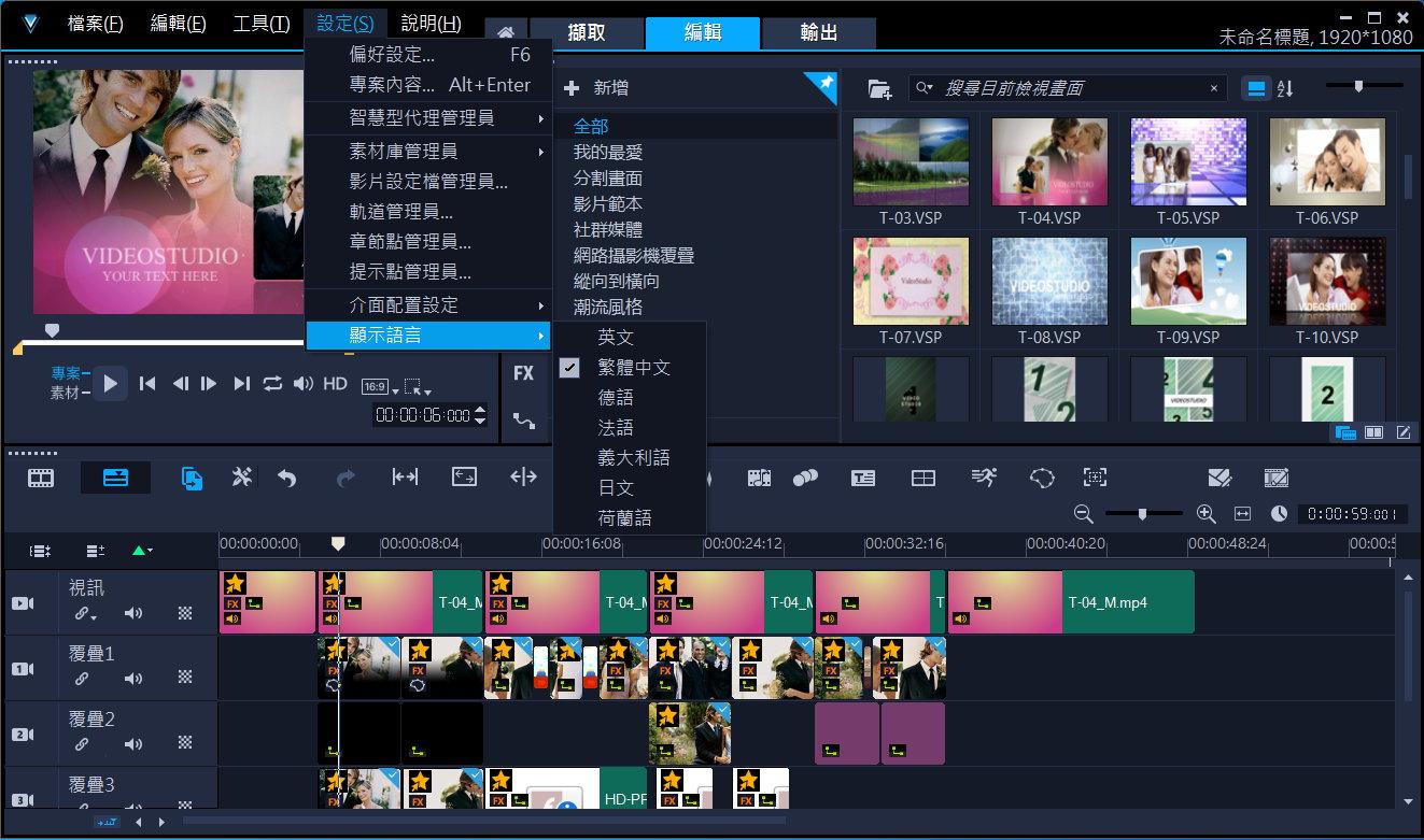 Corel VideoStudio Ultimate 2021 v24.0.1.260 x64 多语言中文注册版 -会声会影2021旗舰版