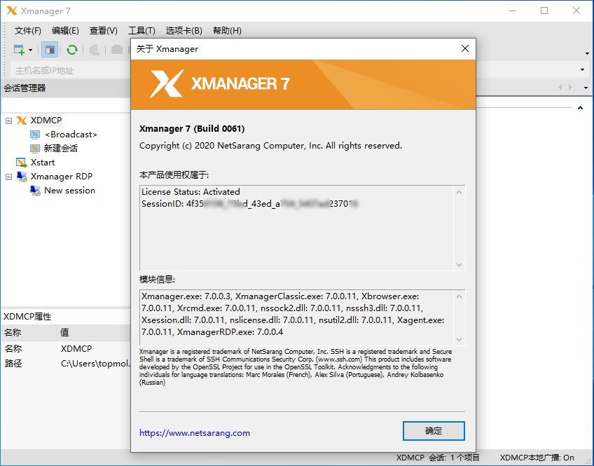Xmanager Power Suite v7.0.0004 多语言中文注册版