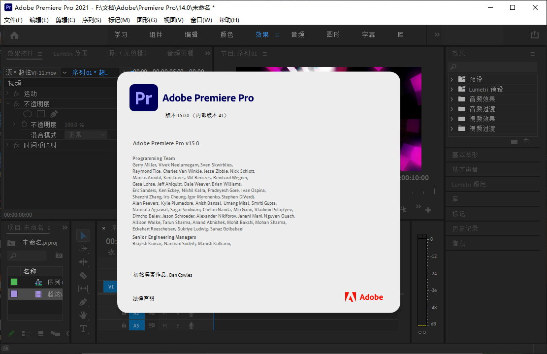 Adobe Premiere Pro 2021 v15.4.1.6 Multilingual 多语言中文注册版
