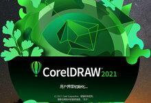 CorelDRAW Graphics Suite 2021 v23.0.0.363 x64 多语言中文注册版-联合优网