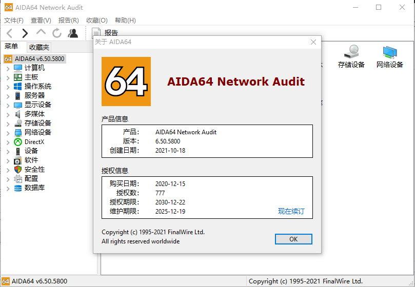 AIDA64 Extreme/Business/Engineer v6.50.5800 多语言中文注册版附Key