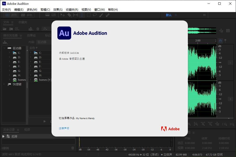 Adobe Audition 2021 v14.0.0.36 Multilingual 多语言中文注册版