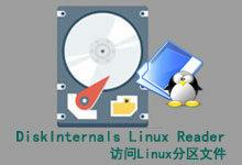 DiskInternals Linux Reader v4.8.2.0 - Linux磁盘文件访问必备-联合优网