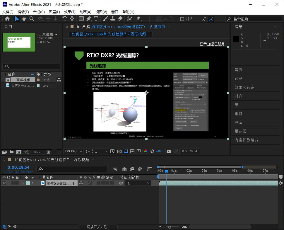 Adobe After Effects 2021 v18.0.1.1 Multilingual 多语言中文注册版