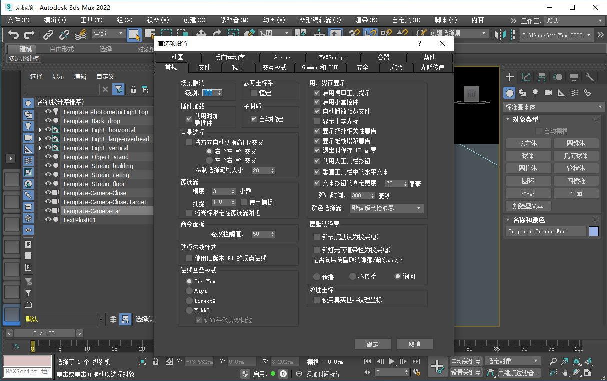 Autodesk 3ds Max 2022 官方多国语言中文注册版
