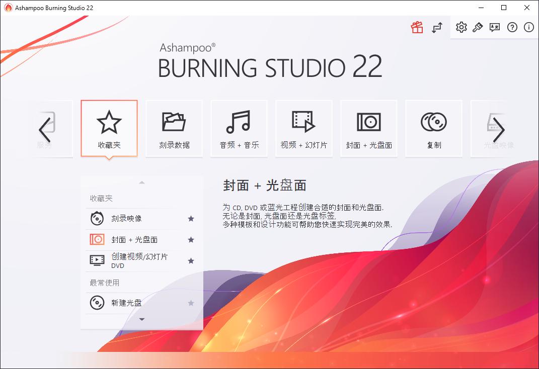 Ashampoo Burning Studio v22.0.5 多语言中文注册版
