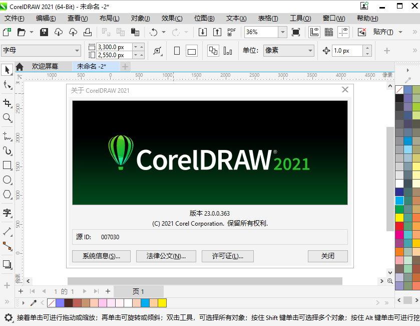 CorelDRAW Graphics Suite 2021 v23.1.0.389 x64 多语言中文注册版