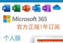 Microsoft 365 个人版-正版办公软件 -1年1用户订阅仅需225元-联合优网
