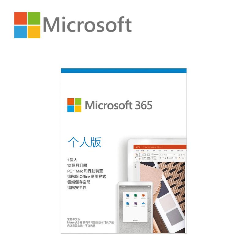 Microsoft 365 个人版-正版办公软件 -1年1用户订阅仅需225元