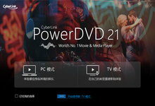 CyberLink PowerDVD Ultra v21.0.2019.62 Multilingual 多语言中文注册版-联合优网