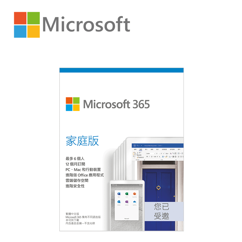 Microsoft 365 家庭版-正版办公软件 -1年订阅仅需270元