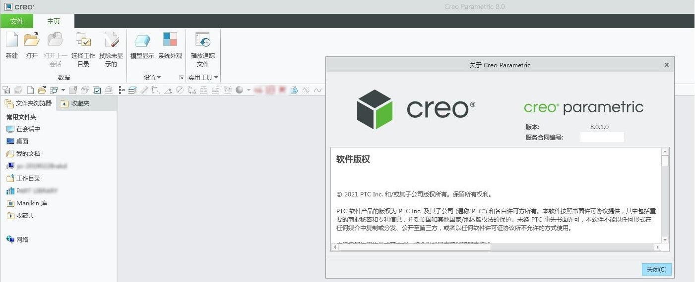 PTC Creo 8.0.1.0 多语言中文注册版-CAD/CAM工业设计软件