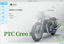 PTC Creo 8.0.0.0 多语言中文注册版-CAD/CAM工业设计软件-联合优网
