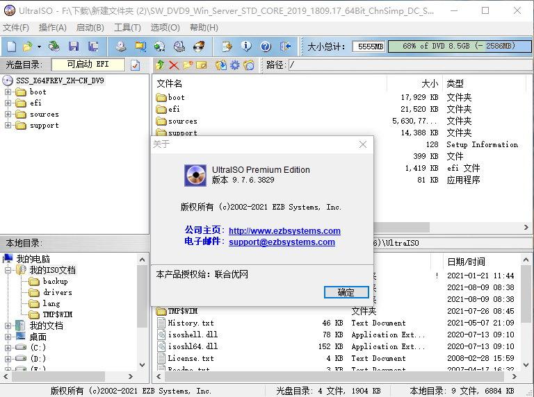 UltraISO Premium Edition v9.7.6.3829(20210808) 多语言中文注册版-ISO镜像编辑器