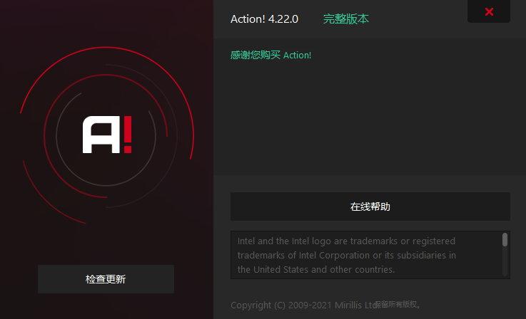 Mirillis Action! v4.22.0 多语言中文注册版-高清屏幕录像软件