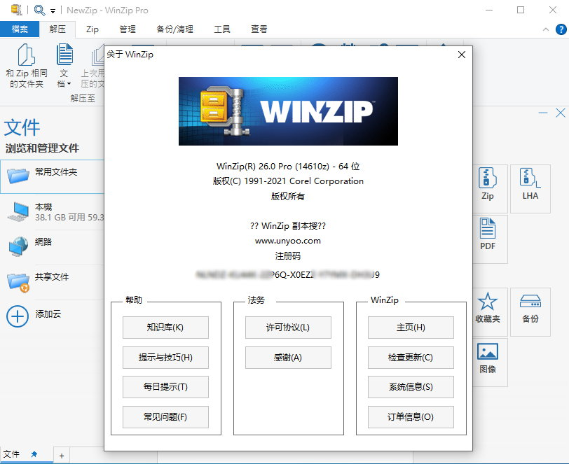 WinZip Pro v26.0 Build 14610 x86/x64 正式注册版附注册码Key