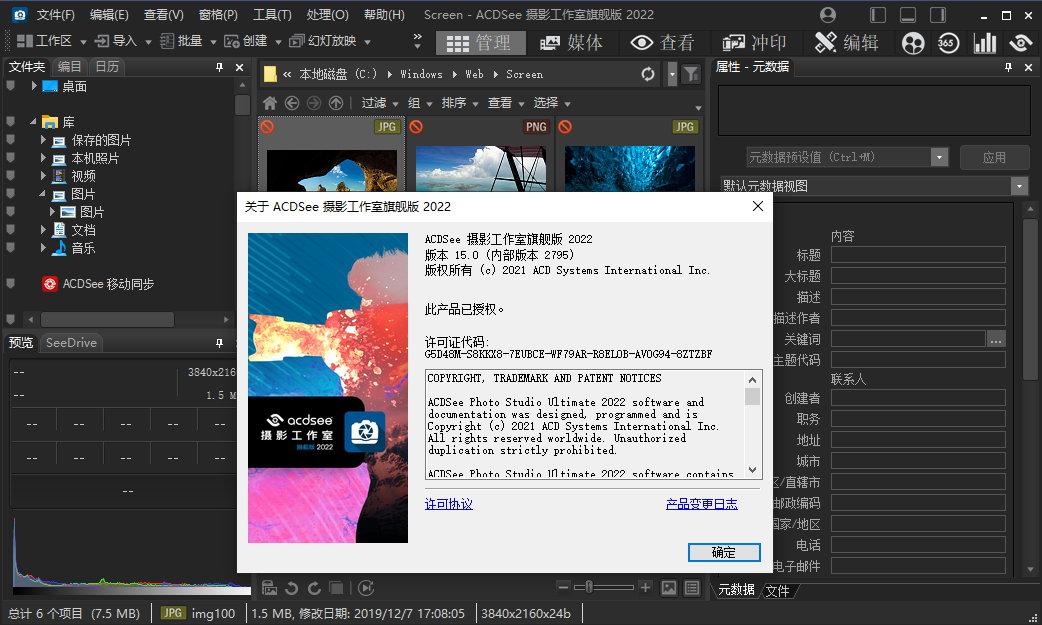 ACDSee Photo Studio Ultimate 2022 v15.0 Build 2798 正式注册版附中文汉化补丁
